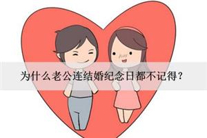 为什么老公连结婚纪念日都不记得?