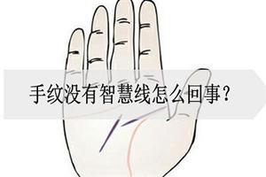手纹没有智慧线怎么回事?需要注意什么?