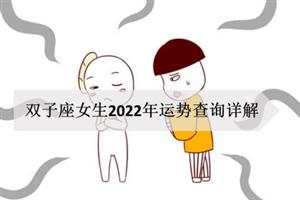 双子座女生2022年运势查询详解