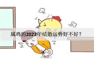 属鸡的2022年结婚运势好不好?