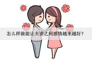 怎么样做能让夫妻之间感情越来越好?