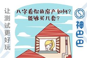 测试你命中有住豪宅的八字特征吗