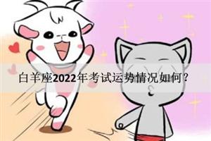 白羊座2022年考试运势情况如何?运气好不好