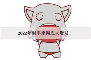 2022年射手座彻底大爆发!