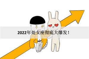 2022年处女座彻底大爆发!
