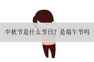中秋节是什么节日?是端午节吗