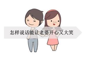 怎样说话能让老婆开心又大笑