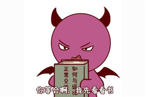 天蝎座今日星座运势查询(2019.03.13):财运良好