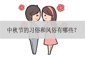 中秋节的习俗和风俗有哪些?