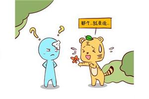 2019年属虎的人爱情运势好吗,属虎男女异性缘怎么样?