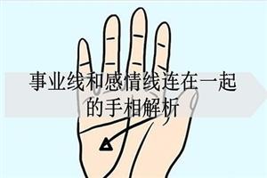 事业线和感情线连在一起的手相解析