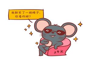 属鼠的幸运色是什么颜色