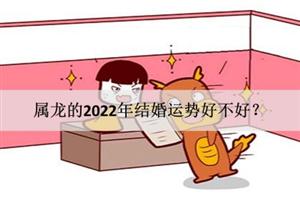 属龙的2022年结婚运势好不好?婚后幸福?