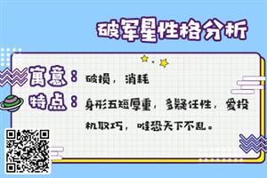 紫微斗數看外貌特征:紫微十四主星為破軍星的人