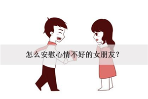 怎么安慰心情不好的女朋友?如何解决情绪不佳