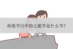 传统节日中的七姐节是什么节?