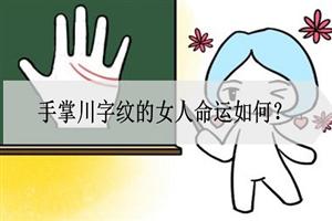 手掌川字纹的女人命运如何?婚姻好吗?