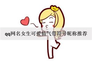 qq网名女生可爱仙气带符号昵称推荐