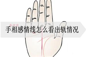 手相感情线怎么看出轨情况