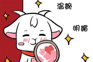 白羊座2021年12月星座运势查询:和伴侣感情甜蜜