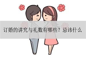 订婚的讲究与礼数有哪些?忌讳什么