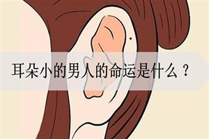耳朵小的男人的命运怎么样呢 ?是好命吗?