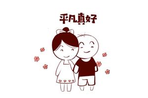 紫微斗数看婚姻质量好坏:哪些命格夫妻感情好