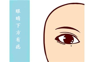 眼睛下方有痣的男人好不好,婚后感情方面有什么说法?