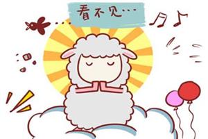 怎么和属羊的人相处,不要忽视他们,给足安全感!