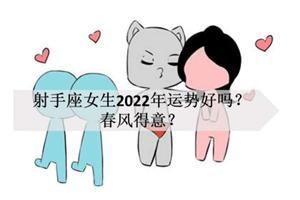 射手座女生2022年运势好吗?春风得意?