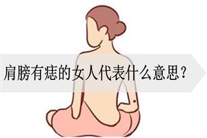 肩膀有痣的女人代表什么意思?是好妻子吗?