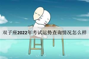 双子座2022年考试运势查询情况怎么样?