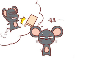 属鼠的为人怎么样?生肖鼠朋友很少?