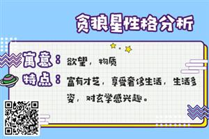 紫微斗数看性格变化:紫微十四主星为贪狼星的人