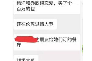 杨洋是什么星座?处女座名人杨洋乔欣方否认恋情:要好早好了