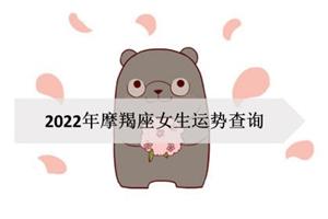 2022年摩羯座女生运势查询:财运亨通