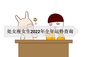 处女座女生2022年全年运势查询