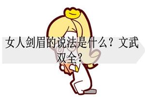 女人剑眉的说法是什么?文武双全?