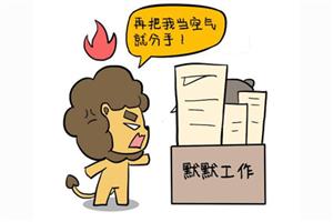 狮子座2019三月运势查询:水逆期情绪起伏!