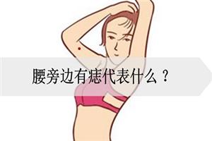 腰旁边有痣代表什么意思?是好还是坏?