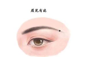 男人眉尾有痣的命运如何?容易发生感情方面的困扰