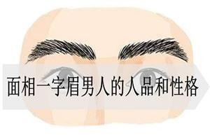 面相一字眉男人的人品和性格