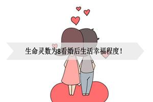 生命灵数为8看婚后生活幸福程度!