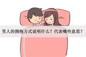 男人的拥抱方式说明什么?代表哪些意思?