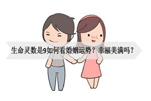 生命灵数是9如何看婚姻运势?幸福美满吗?