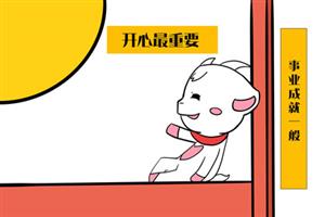 白羊座未來一周星座運勢【2019.12.16-2019.12.22】:桃花運旺盛