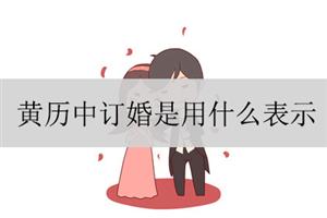 黄历中订婚是用什么表示?