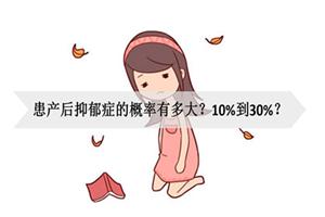 患产后抑郁症的概率有多大?10%到30%?