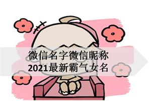 微信名字微信昵称2021最新霸气女名