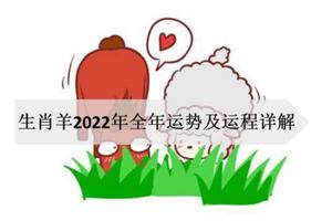 生肖羊2022年全年运势及运程详解